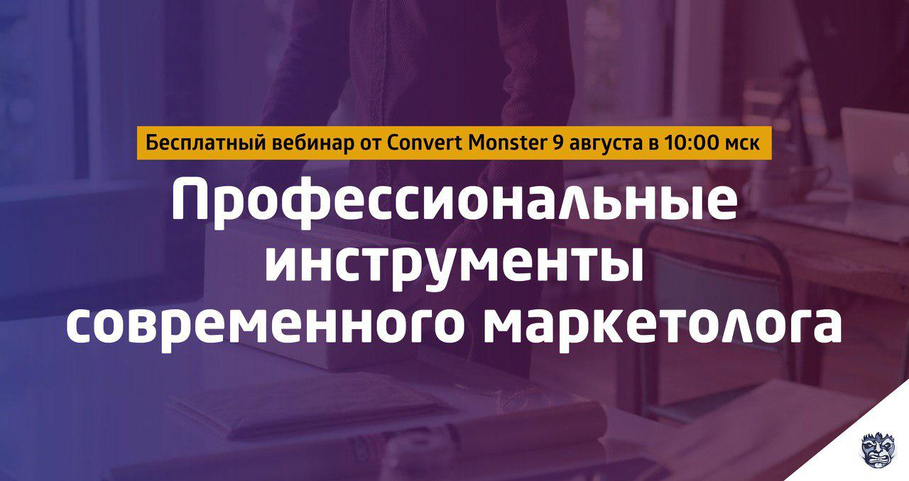 https://club.convertmonster.ru/webinar0908/