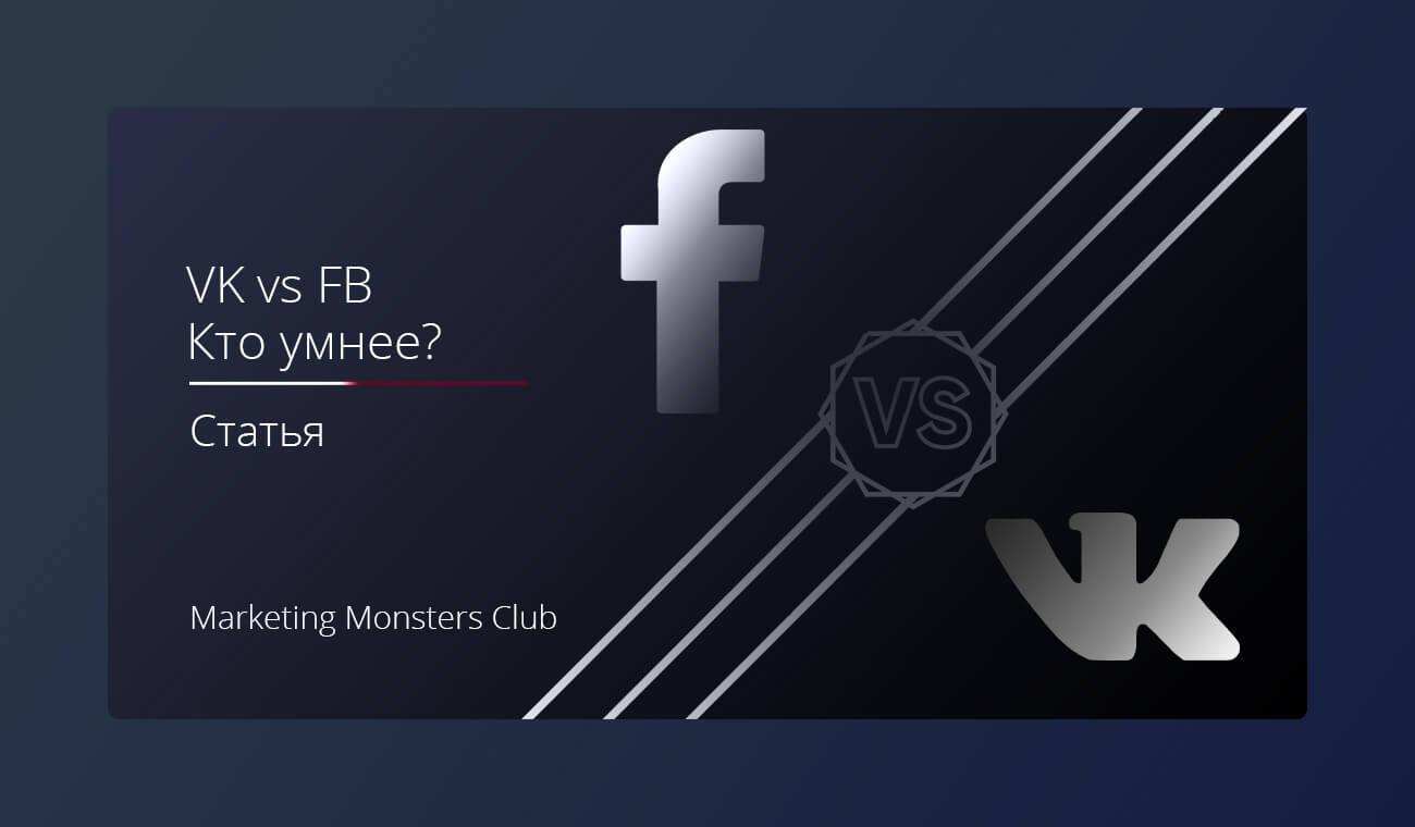 vk vs fb